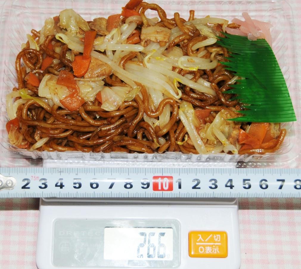 オリジン弁当 小田急相模原店