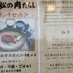 神戸牛炭火ステーキ・逸品 寅松の肉たらし -