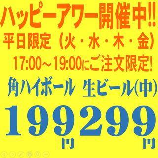 【平日17~19時まで!】生299円角ハイ99円でご提供!