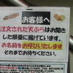 竹清 - 天ぷらは注文後にあげます