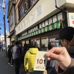 友永パン屋 -