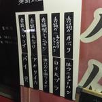 酔八仙 - メニュー