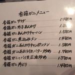 酔八仙 - 香箱メニュー