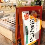 Kinosakijeratokafechaya - 温泉