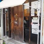 麺舗 十六 - 店舗外観