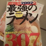 97275225 - 紹介されてた2002年度版の週刊現代のムック「最強のラーメン」