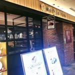 洋食屋 銀座グリルカーディナル - 外観