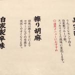 麺匠 黒春晴 - その他写真:調味料の説明