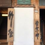竹屋 - 店舗看板