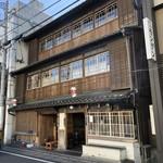 竹屋 - 一際威厳の有る建築物