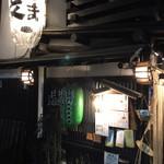 97280861 - お店の外観  昔の日本だ!