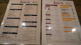 海鮮中華酒場 ドラゴン大飯店 -