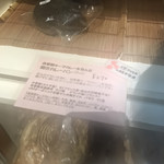 ミッチのパン工房 - 竹炭を練りこんだカレーパン       ⭐︎3.7