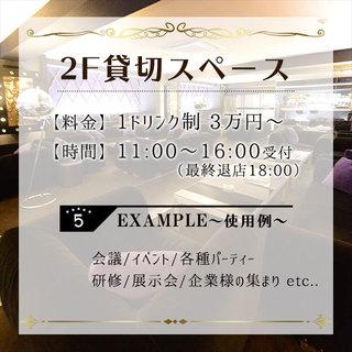 【2F貸切スペース】Fiveの貸切スペースをご活用ください!