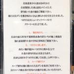 Japanese Soba Noodles 蔦 - つけSobaの食べ方