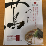 Japanese Soba Noodles 蔦 - 「お土産醤油Soba(三食入り)」1200円