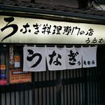 上村うなぎ屋 -