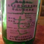 ひがし中野 しもみや - 『菊の司』(岩手)亀の尾仕込 生もと造り 純米生原酒