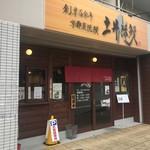 sumiyakiunagidoikatsuman - 商店街から少し