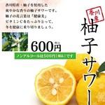 香川産 柚子サワー