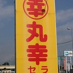 丸幸ラーメンセンター - 日曜お昼