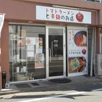 トマトラーメンと辛麺のお店 DOPO - 店舗外観 2018.10