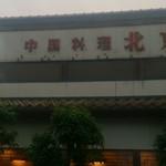 北京 - 外観写真: