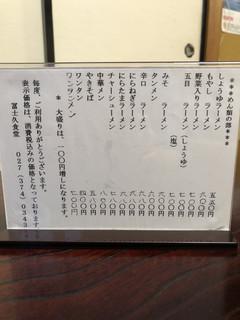 冨士久食堂  -
