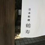 日本料理 鶴寿 - お店入口のれん
