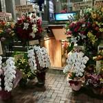 羽田市場 ギンザセブン - お祝いのお花がすごい!!
