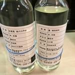羽田市場 ギンザセブン - 「日高見 助六江戸桜 純米大吟醸」と「貴 特別純米」を飲み比べ。