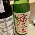羽田市場 ギンザセブン - スパークリングのお酒は富久長 辛口純米