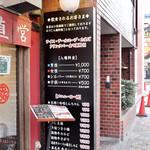 徳川ホルモンセンターもくもく - 入場料制です