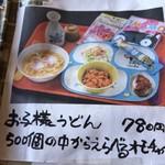 97311658 - 幻のお子様うどん!