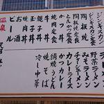 ジンギスカン食堂 - その他写真:メニュー看板