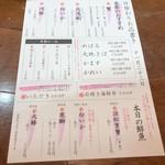 washokuizakayashummon - メニュー2018.11現在