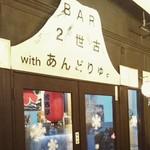 BAR 2世古 with あんどりゅ。 -