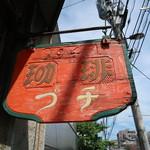 珈琲の店 プチ - 1947年からの看板