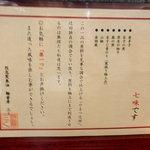烈志笑魚油 麺香房 三く - 薬の説明書き