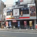 ガスト - 店舗外観(2018.10.18)