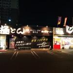 とん匠 - 極とん(とん匠) 南蔵王2号店 外観 (2018.11.26)