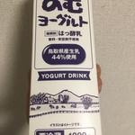 ハーツ - ドリンク写真:飲むヨーグルト(2018.11.現在)