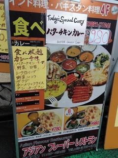 アジアンフレーバーレストラン - 店頭メニュー