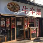 牛辛麺 -