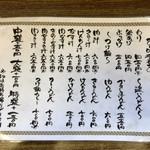 97349028 - メニュー。天ぷらも色々あるらしい。