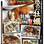 喃風 - おすすめ牡蠣