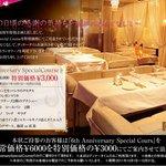 Carino - ★6th Anniversary Course★