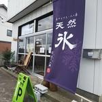 氷屋cafe 旬果 -