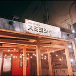 焼肉&ラーメン スミヨシベース -