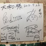 ラーメン 大和 - 誰かのサイン